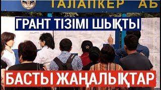 Басты жаңалықтар. 03.07.2019 күнгі шығарылым / Новости Казахстана