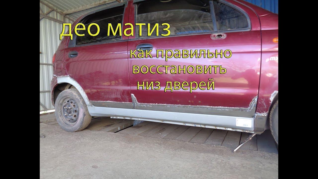 Дверь водительская для Daewoo Matiz купить в Оренбургской области ... | 720x1280