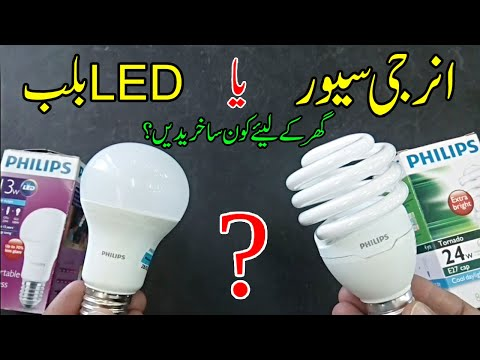 LED Bulb vs CFL Energy Saver complete comparison   Which is best for home   Urdu/Hindi