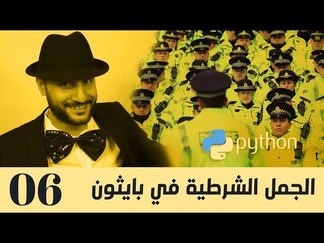 06 - بايثون بالعربي - الجمل الشرطية والخوارزميات