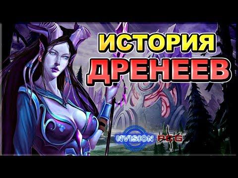 История расы ДРЕНЕИ - Warcraft 1