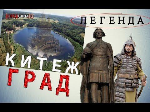 КИТЕЖ-ГРАД