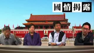 歪理滿天飛,選委無所適從〈國情揭露〉2017-02-17 b