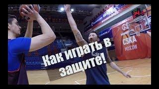 Лучший защищающийся игрок сезона Никита Курбанов показывает как правильно играть в защите
