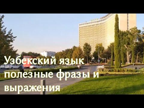 Полезные выражения в узбекском языке, произношение узбекских слов