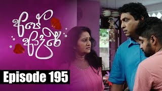 Ape Adare - අපේ ආදරේ Episode 195 | 20 - 12 - 2018 | Siyatha TV Thumbnail
