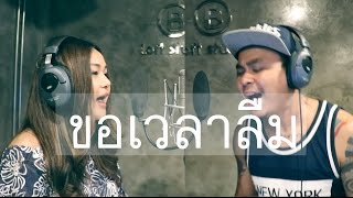ขอเวลาลืม - Aun Feeble Heart [ cover by Toffy & Jull ]