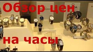 Обзор цен на часы. Rolex, Cartier, Rado, Tudor, Omega, Jaeger-leCoultre, Breitling, Hublot, Tagheuer