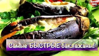 видео Баклажан в микроволновке рецепты. Баклажаны в микроволновке: пошаговый рецепт с фото