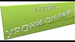 HTML для начинающих: Введение в html (meta, title, head, body). Урок 1!