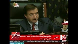 غرفة الأخبار | اجتماع للجنة العلاقات الخارجية في مجلس النواب الأمريكي حول أزمة الروهينجا