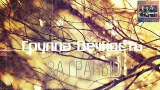 Христианская Музыка    Группа Вечность - Альбом: За гранью    Христианские песни