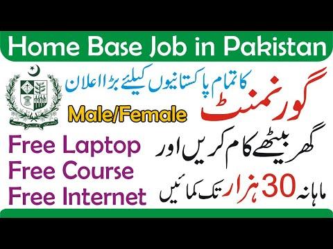 Home Base Jobs E Rozgaar Program - Online job In Pakistan Say Job City
