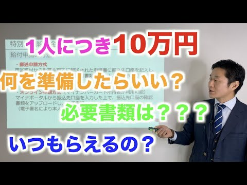 【10万円給付金】誰でもわかる特別定額給付金 申請手続きの巻