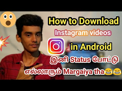 How to Download Videos and Photos in instagram tamil   Instagram   instgram videos and photos