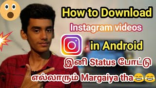 How to Download Videos and Photos in instagram tamil | Instagram | instgram videos and photos