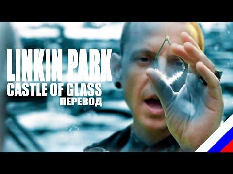 LINKIN PARK - Castle of glass (перевод) [на русском языке] FATALIA