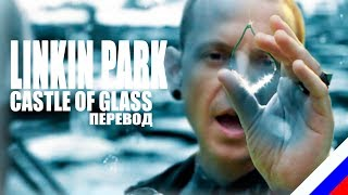 LINKIN PARK - Castle of glass (перевод) [на русском языке] FATALIA