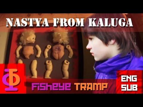 Бродяга Фишай - Настя из Калуги