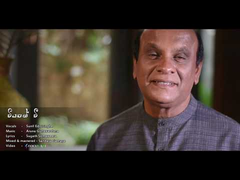 Viyapath vee (වියපත් වී) - Sunil Edirisinghe (Official Video)