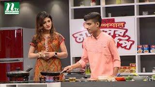 NTV EID Special Cooking Show | Mahfujur | Srabonno Towhida | ঈদ স্পেশাল মাংসের রেসিপি | Ep 20