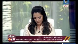 صباح دريم الحوار الكامل محمد رشوان المتحدث الرسمي لمعرض الاسر المنتجة