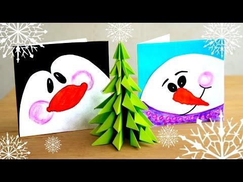 видео: diy Простые ОТКРЫТКИ из бумаги / Новогодние ИДЕИ