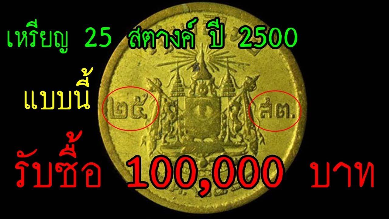 รับซื้อ! เหรียญ 25 สตางค์ ปี 2500 ราคา 100,000 บาท