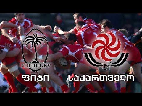 რაგბი. ფიჯი - საქართველო / Rugby. Fiji vs Georgia. 2016, 06/24