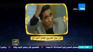 البيت بيتك - أخر حوار للنجم الراحل أحمد زكي وأبنه هيثم يتماسك على الهواء بعد مشاهدته