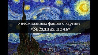 """5 неожиданных фактов о картине """"Звёздная ночь"""" #вангог #звезднаяночь #живопись"""