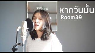 หากวันนั้น | If Only - Room39 (cover) | ...