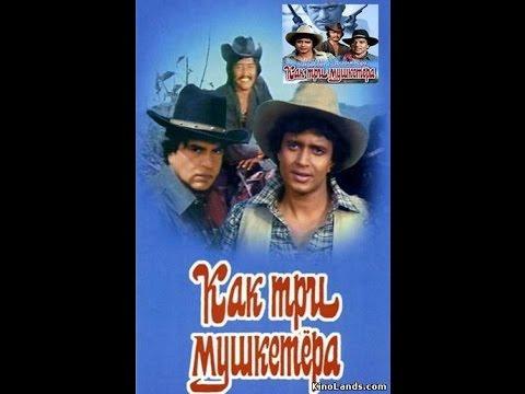 Индиски кино три мушкетера как скачать фото 643-565
