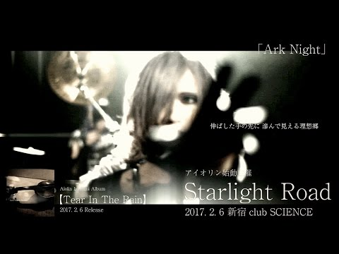 Aiolin - Ark Night [Official Music Video]