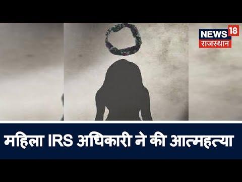 Jaipur में महिला IRS अधिकारी ने की आत्महत्या, IAS पति पर प्रताड़ना का आरोप