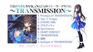KΛNΛTΛ(CV:渕上舞) - Album「~TRΛNSMISSION~」【Trailer】