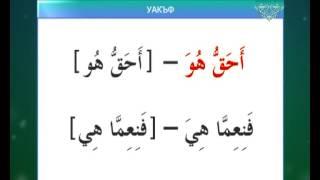 Таджвид. Коран. Урок 23 Уакъф