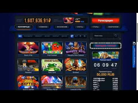 Казино Вулкан игра на деньги с мгновенным выводом!из YouTube · Длительность: 2 мин9 с