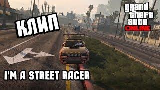 КЛИП ОТ ИВАНУШКИ! I'M A STREET RACER! GTA ONLINE