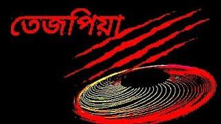 তেজপিয়া(Tezpia) an Assamese rap 2019