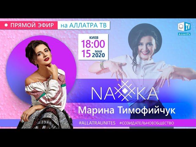 NAVKA — танцевальная певица Украины | О созидательном обществе | АЛЛАТРА LIVE