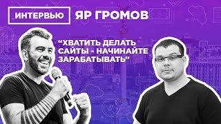Яр Громов - Прокачать себя и начать зарабатывать, а не работать