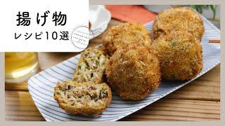 【揚げ物レシピ10選】おうちで揚げたて!おつまみにもおかずにもおすすめなレシピ!