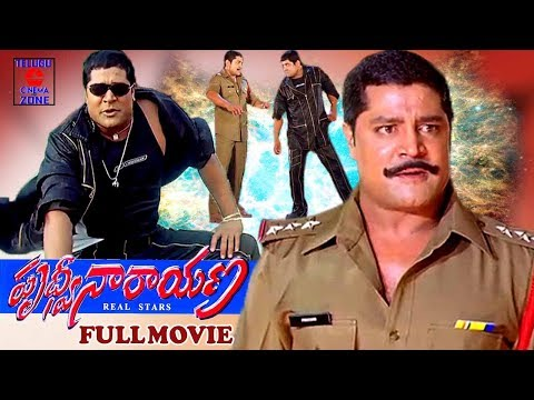 Real Star Srihari Telugu Super Hit Blockbuster Action Movie
