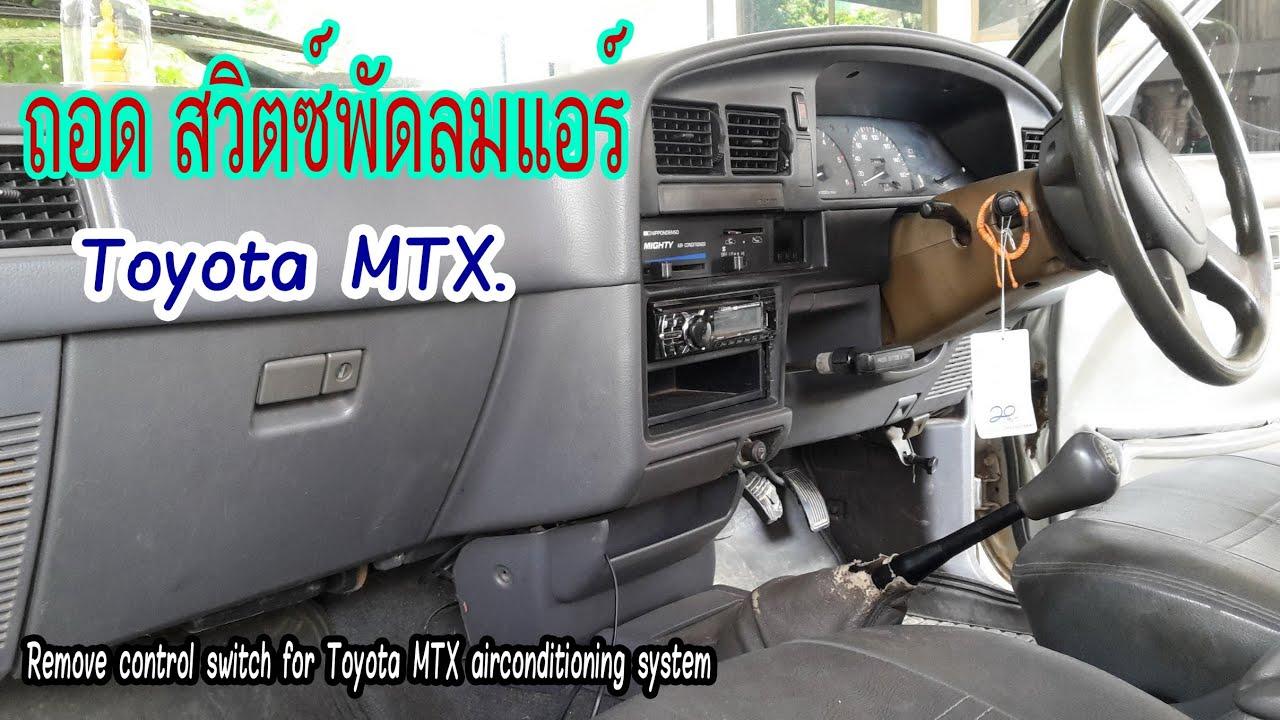 #วิธีถอด สวิตซ์พัดลมแอร์ โตโยต้า MTX.