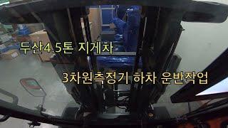 4.5톤 지게차 3차원 측정기 하차작업