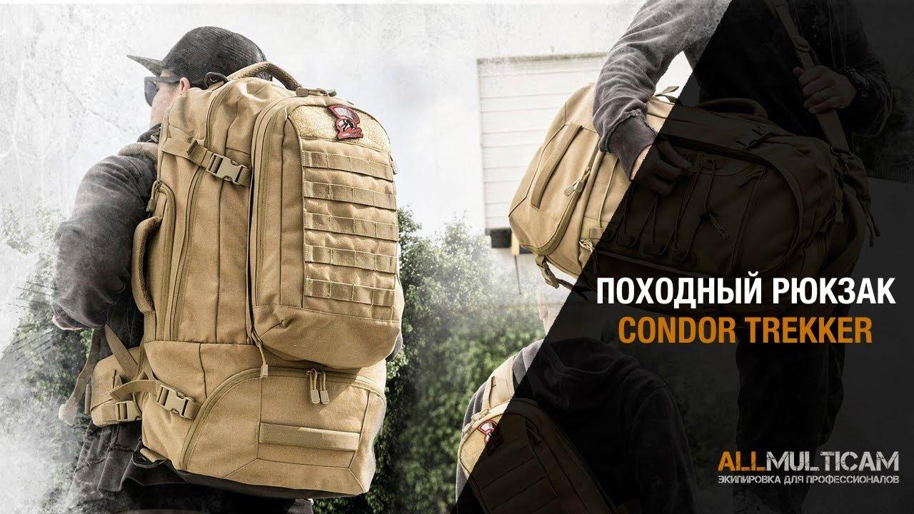 US Assault - тактический рюкзак (30 л) MFH, Германия - YouTube