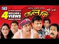 Velki Episode 01 03 Bangla Comedy Natok Mosharrof Karim Aporna Siddik Faruk