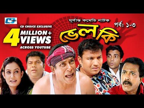 Velki   Episode 01 - 03    Bangla Comedy Natok   Mosharrof Karim   Aporna   Siddik   Faruk