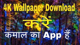 Best wallpaper app